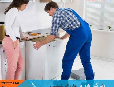 سرویسکار تعمیر ماشین ظرفشویی لباسشویی اراک