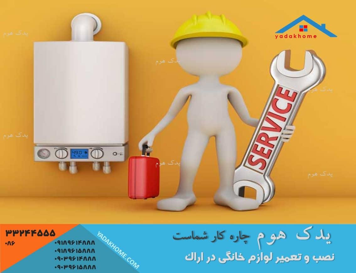 دفتر خدمات فنی تعمیر پکیج ایران رادیاتور اراک