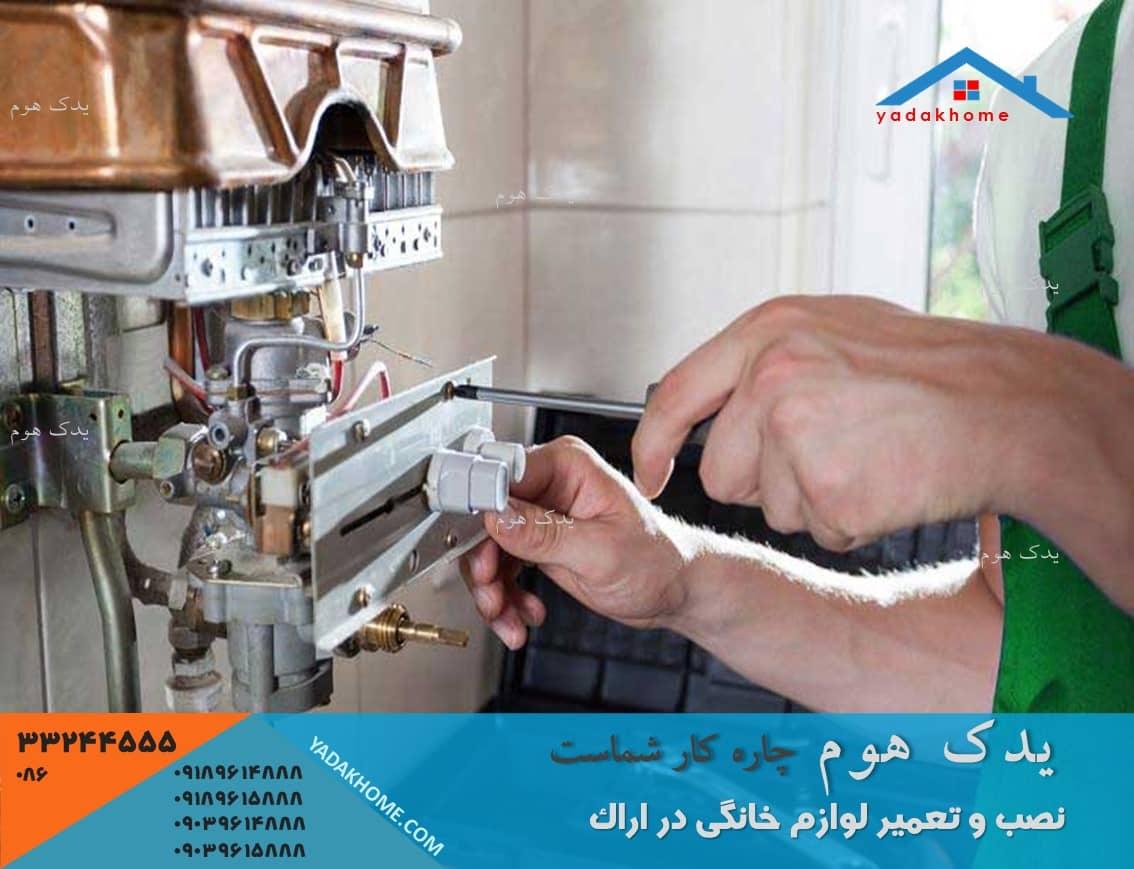 تعمیرات لوازم گازسوز اراک