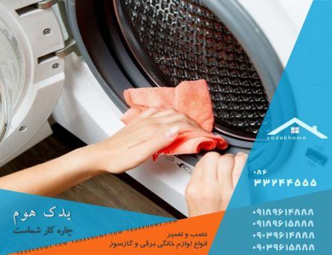 تعمیرگاه ماشین لباسشویی کنوود نمایندگی اراک