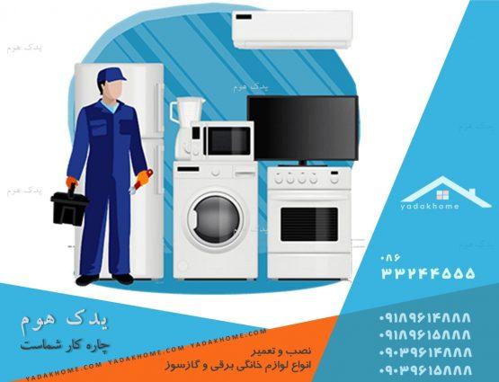 تعمیرات ایکس ویژن اراک